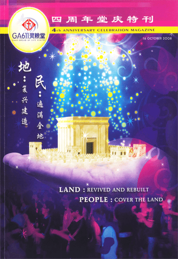 Land: Revived & Rebuilt ; People: Cover The Land