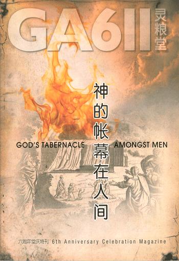 God's Tabernacle Amongst Men
