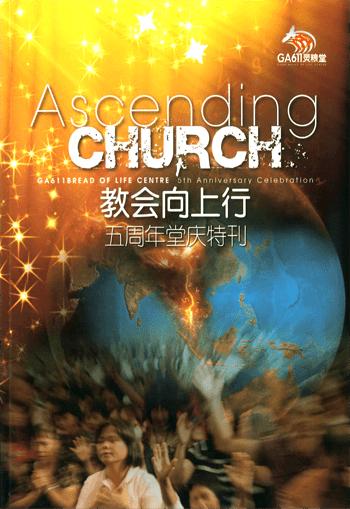Ascending Church