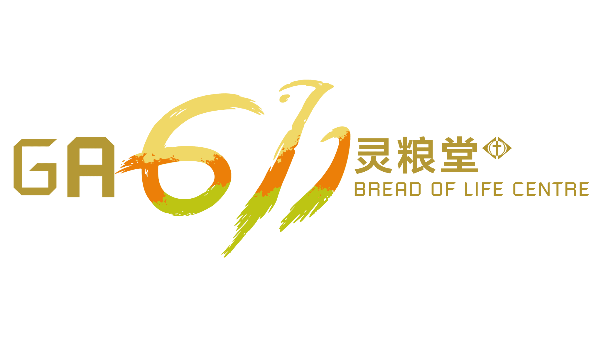 GA611 灵粮堂